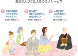ITと僧侶の異色タッグ hasunohaの始まり