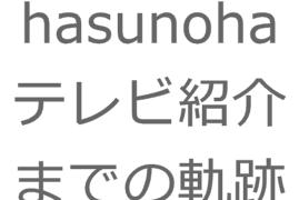 ついにテレビ全国版で紹介へ hasunoha