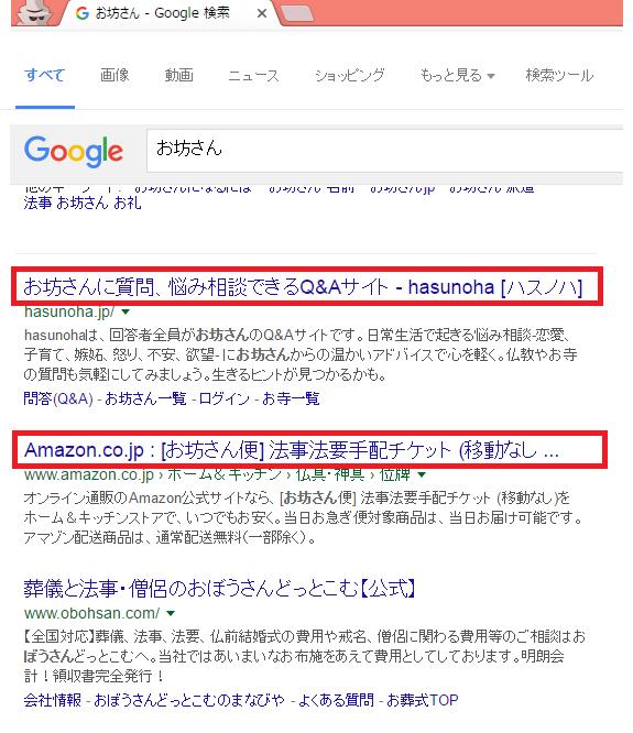 obosan_google
