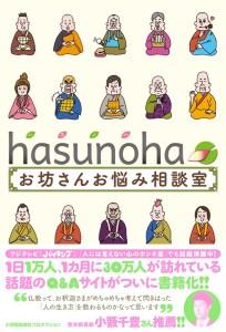 hasunoha_book_sp