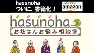 書籍化決定!お坊さんお悩み相談室 – hasunoha