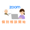 「お坊さんオンライン個別相談」zoomで始めました